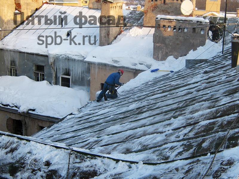 Способ уборки снега с крыши